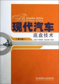 现代汽车底盘技术(第3版)