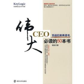 伟大CEO的50本书 杨吉 南京出版社 9787305062186