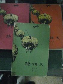 艳阳天(全三卷)
