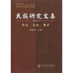 民族研究文集:历史·文化·保护(2010)
