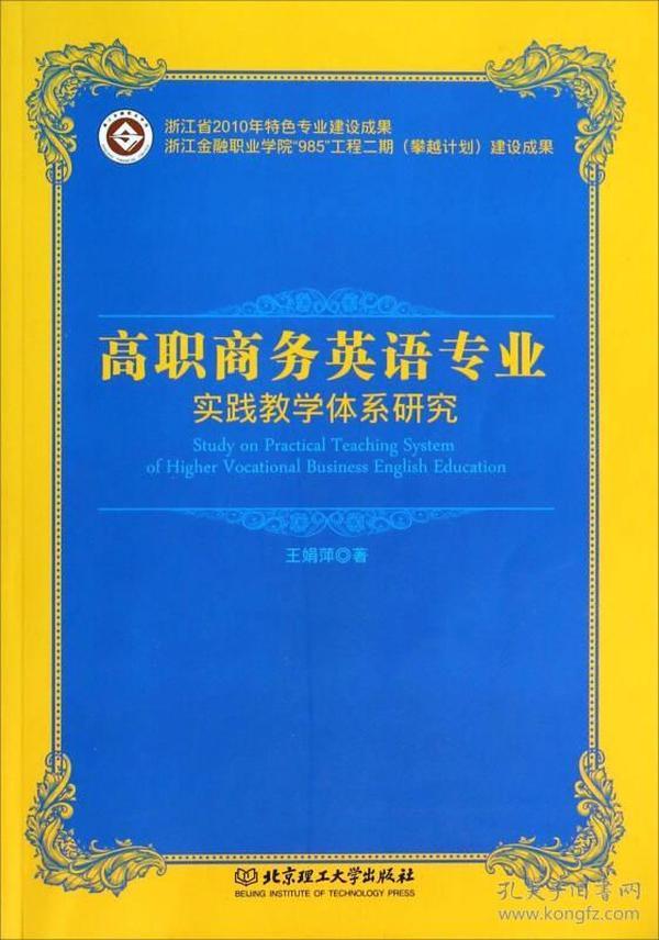 高职商务英语专业实践教学体系研究