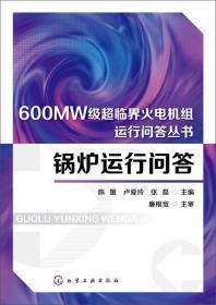 600MW绾ц�涓寸�����垫�虹�杩�琛���绛�涓�涔�锛�����杩�琛���绛�