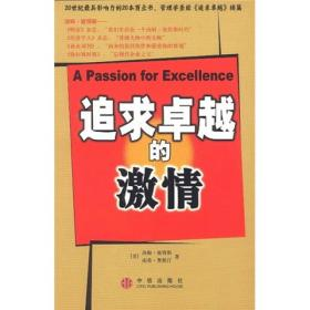 追求卓越的激情:商业圣经《追求卓越》续篇