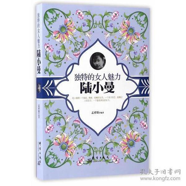 独特的女人魅力-陆小曼