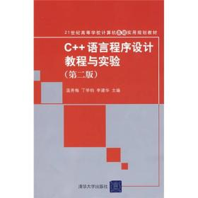 C++语言程序设计教程与实验(第2版)