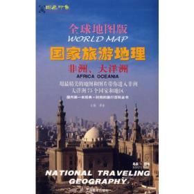 全球地图版国家旅游地理