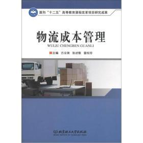 物流成本管理 古全美张述敬童桂玲 北京理工大学出版社 9787564064419