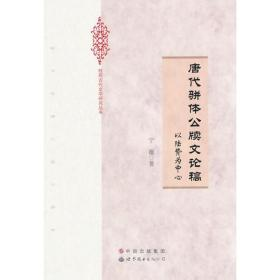 唐代骈体公牍文论稿:以陆贽为中心