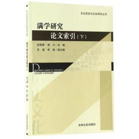 满学研究论文索引(下)