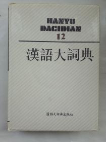 汉语大词典12<16开精装本>(★-书架1上)