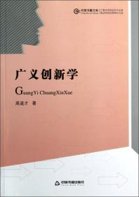 中国书籍文库:广义创新学