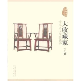 首都百工系列丛书:大收藏家:古家具专家张德祥