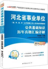 2020公共基础知识历年真题汇编详解河北省事业单位公开招聘工作人员考试专用教材