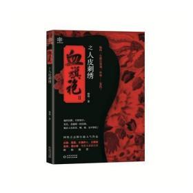 曼陀罗悬疑馆:血旗袍Ⅱ之人皮刺绣