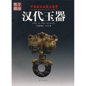 正版现货 汉代玉器出版日期:2007-06印刷日期:2007-06印次:1/1