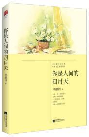 你是人间的四月天 林徽因 江苏凤凰文艺出版社 9787539983554