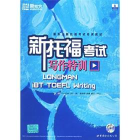 新托福考试写作特训(附赠CD-ROM一张)——新东方大愚英语学习撮