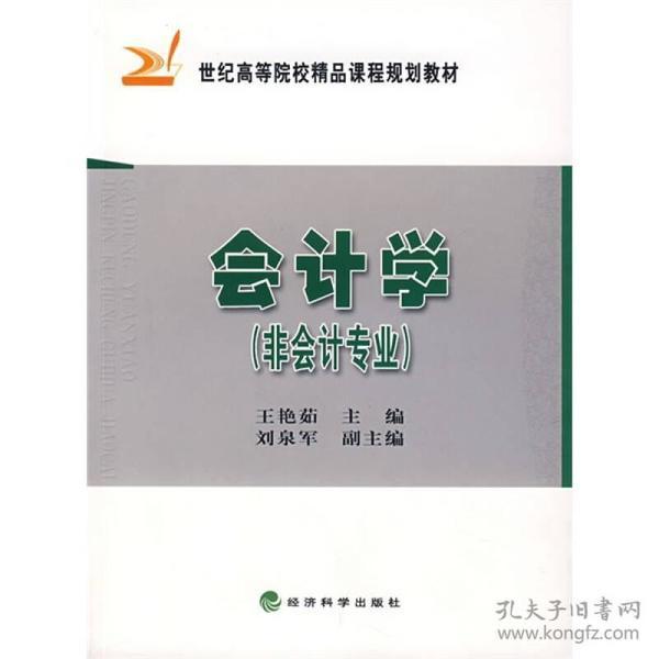 会计学(非会计专业)/21世纪高等院校精品课程规划教材