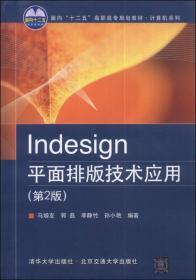 """Indesign平面排版技术应用(第2版)/面向""""十二五""""高职高专规划教材·计算机系列"""