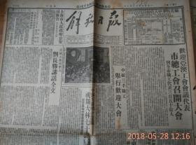 解放日报1949.12.10今日本报壹张半〈六版〉