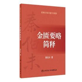 秦伯未医书重刊专辑——金匮要略简释