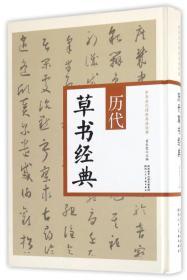 历代草书经典/中华历代传世书法经典