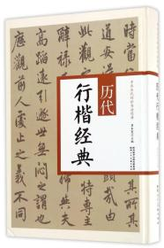 历代行楷经典/中华历代传世书法经典