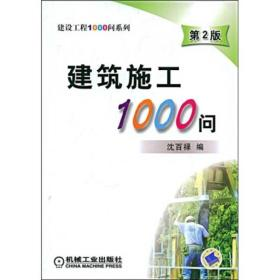 建筑施工1000问(第2版)