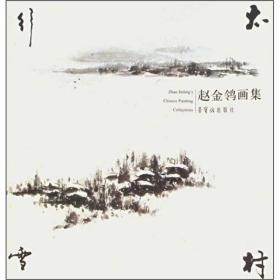 赵金鸰画集