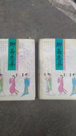 精装古典小说..聊斋志异【上下册】2本合售