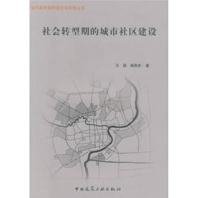 社会转型期的城市社区建设