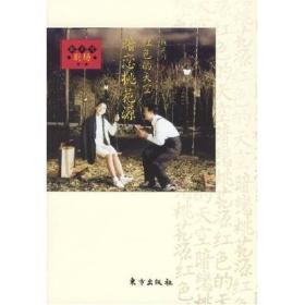 暗恋桃花源 红色的天空:赖声川剧场(第一辑)
