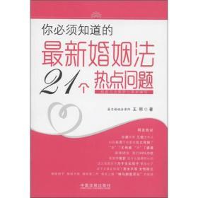 你必须知道的最新婚姻法21个热点问题