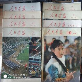 人民画报 八册合售 1979年1-6;1974年10;1978年3