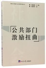 华侨大学政治与公共管理学院丛书:公共部门激励扭曲