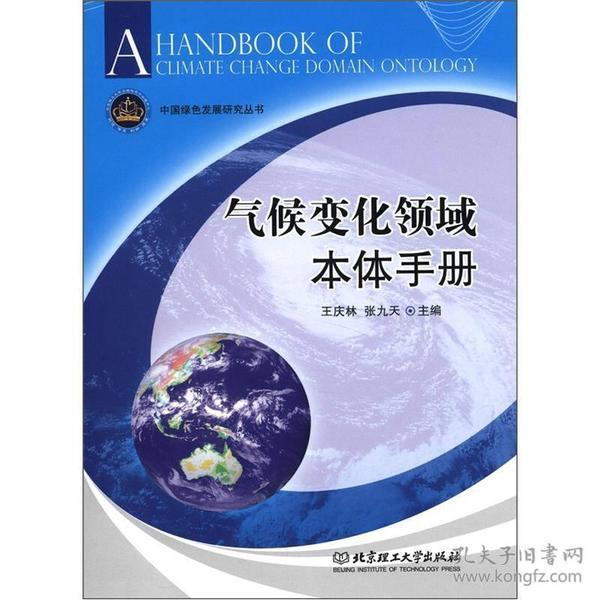 气候变化领域本体手册