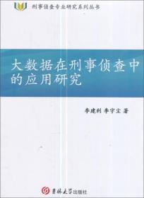 刑事侦查专业研究系列丛书:大数据在刑事侦查中的应用研究