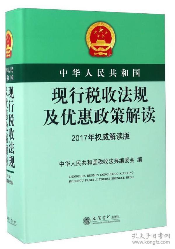 中华人民共和国现行税收法规及优惠政策解读(2017年权威解读版)