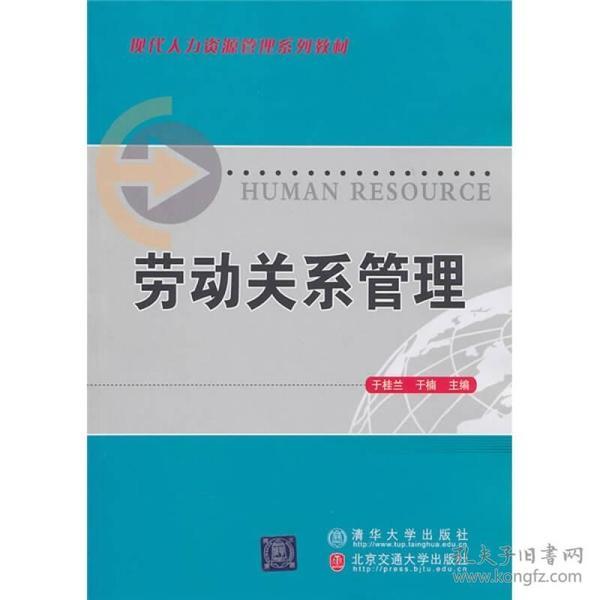 劳动关系管理(修订本)