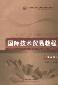 国际技术贸易教程(第二版)