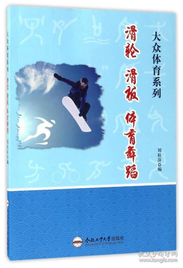 滑轮 滑板 体育舞蹈/大众体育系列