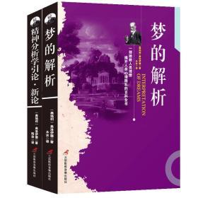 弗洛伊德心理学经典著作:想懂心理学,先懂弗洛伊德 梦的解析+精神分析学引论·新论(套装共2册)