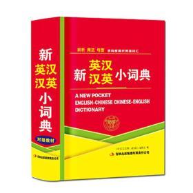 新英汉、汉英小词典(全新修订版)