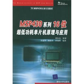 TI MSP430大学计划教材:MSP430系列16位超低功耗单片机原理与应用