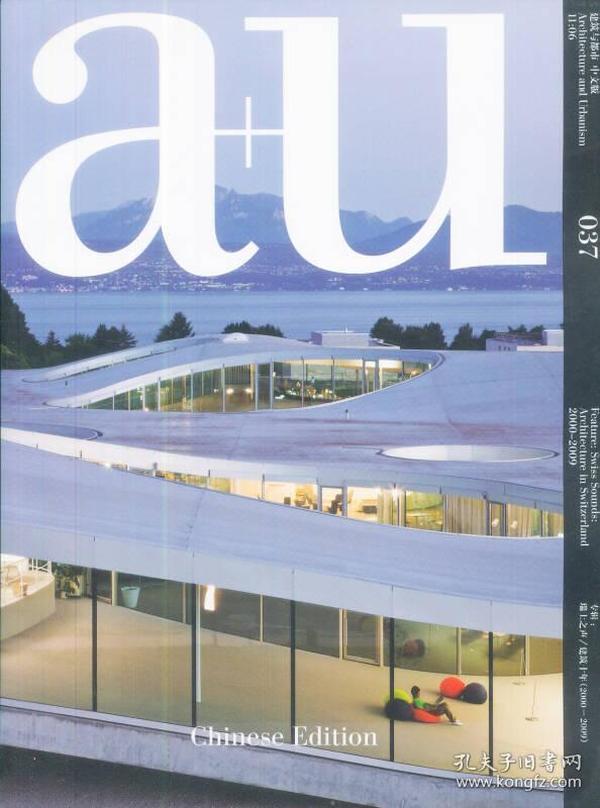 建筑与都市:瑞士之声/建筑十年(2000-2009)