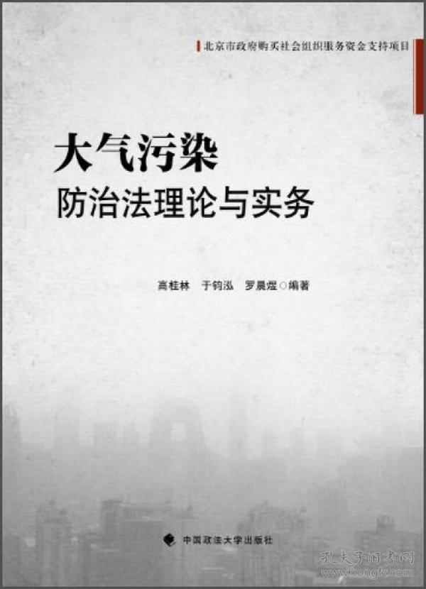 北京市政府购买社会组织服务资金支持项目:大气污染防治法理论与实务