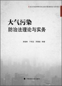 大气污染防治法理论与实务无中国政法大学出版社9787562053194