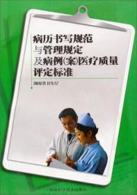 病历书写规范与管理规定及病例(案)医疗质量评定标准