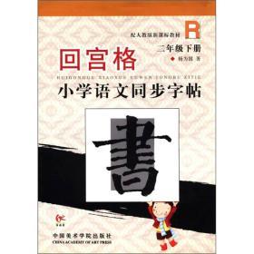 回宫格·小学语文同步字帖(2年级下册)(配人教版新课标教材)