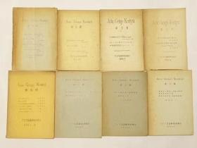 亚细亚言语研究的这批从创刊号到第八册截止,内容很好,多是没出版的油印本。包括《新文字蒙古语文典》两册,小泽重男的《中期蒙古语文献研究》,村山七郎的《蒙古秘史里的单语言研究》,很多都是专著,厚册大开油印本,全套极为少见。